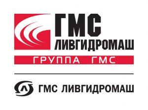 АО «ГМС Ливгодромаш»